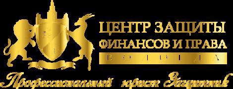 Юрист Адвокат Вологда
