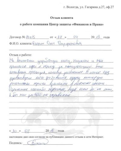 Egorin-min