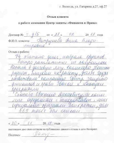 Patrysheva-min