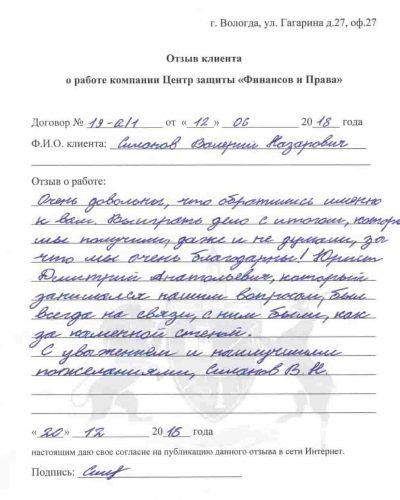 Silanov-min