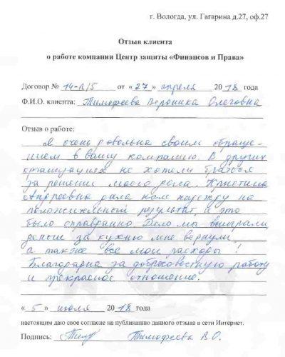 Timofeeva-min
