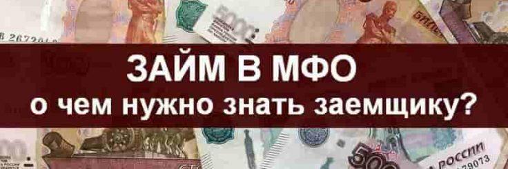 Зайи в МФО